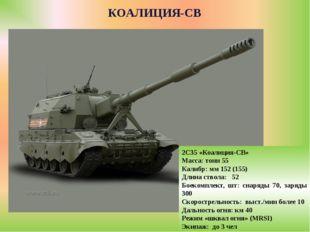 КОАЛИЦИЯ-СВ 2С35 «Коалиция-СВ» Масса: тонн 55 Калибр: мм 152 (155) Длина ство