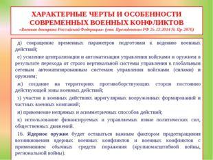ХАРАКТЕРНЫЕ ЧЕРТЫ И ОСОБЕННОСТИ СОВРЕМЕННЫХ ВОЕННЫХ КОНФЛИКТОВ «Военная доктр