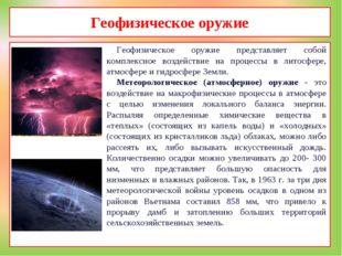Геофизическое оружие Геофизическое оружие представляет собой комплексное возд