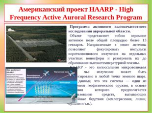 Американский проект HAARP - High Frequency Active Auroral Research Program Пр