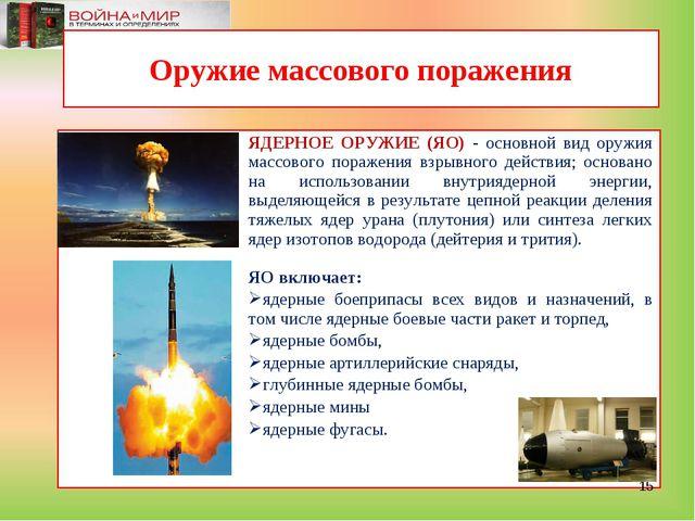ЯДЕРНОЕ ОРУЖИЕ (ЯО) - основной вид оружия массового поражения взрывного дейст...