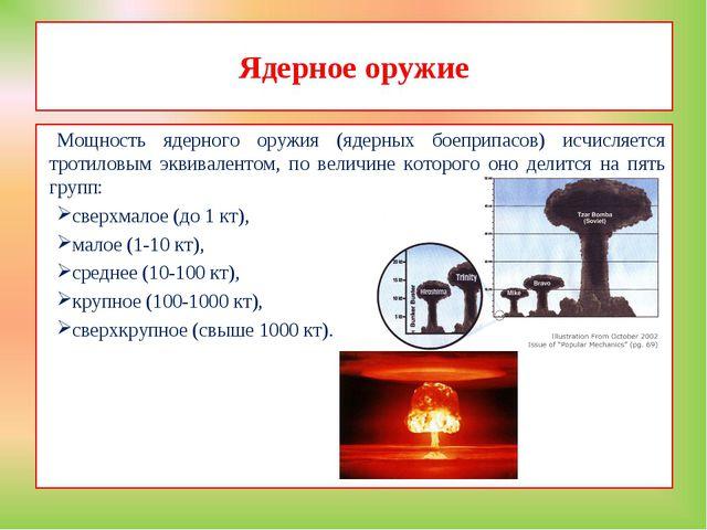 Ядерное оружие Мощность ядерного оружия (ядерных боеприпасов) исчисляется тро...