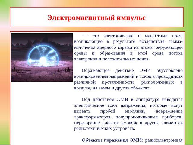 Электромагнитный импульс — это электрические и магнитные поля, возникающие в...