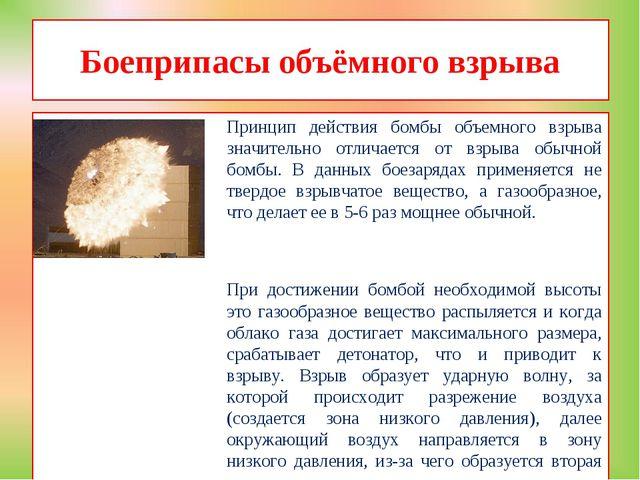 Боеприпасы объёмного взрыва Принцип действия бомбы объемного взрыва значитель...