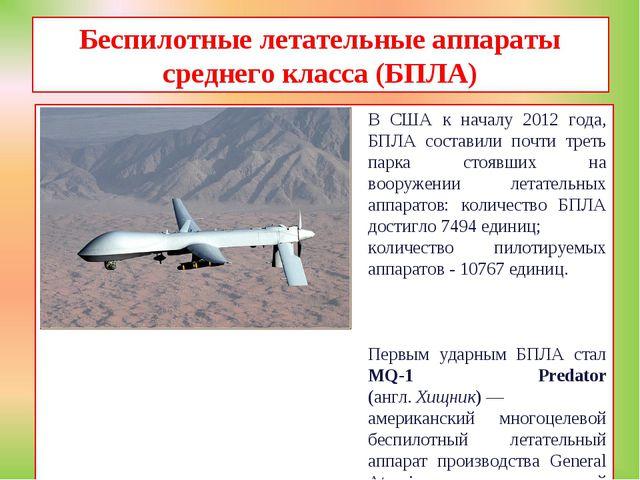 Беспилотные летательные аппараты среднего класса (БПЛА) В США к началу 2012 г...
