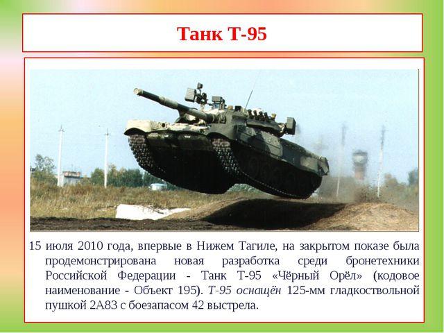 Танк Т-95  15 июля 2010 года, впервые в Нижем Тагиле, на закрытом показе был...