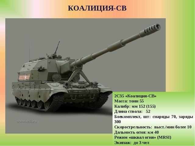 КОАЛИЦИЯ-СВ 2С35 «Коалиция-СВ» Масса: тонн 55 Калибр: мм 152 (155) Длина ство...