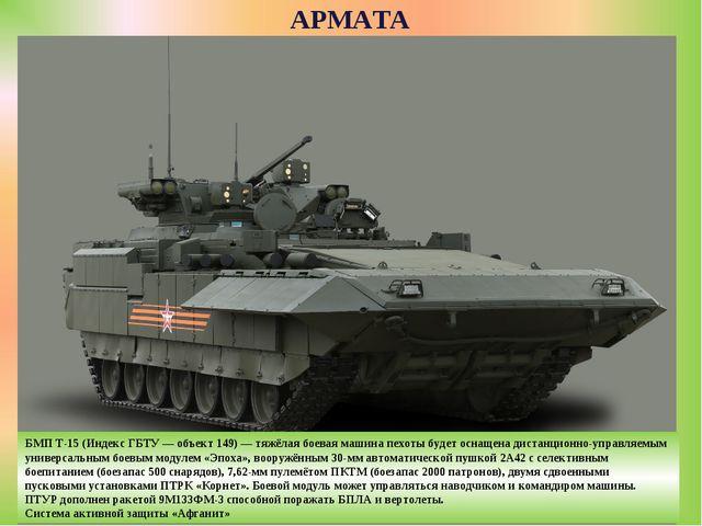 АРМАТА БМП Т-15 (Индекс ГБТУ — объект 149) — тяжёлая боевая машина пехоты буд...
