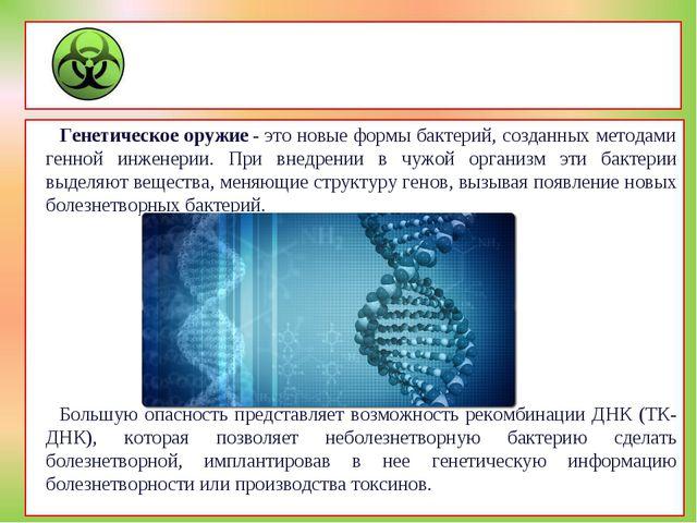 Генети́ческое ору́жие Генетическое оружие- это новые формы бактерий, созданн...