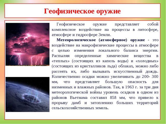 Геофизическое оружие Геофизическое оружие представляет собой комплексное возд...