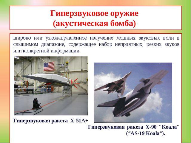 Гиперзвуковое оружие (акустическая бомба) широко или узконаправленное излучен...