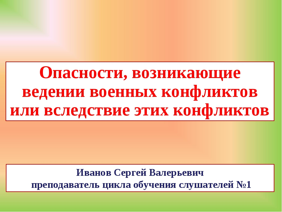 Опасности, возникающие ведении военных конфликтов или вследствие этих конфли...