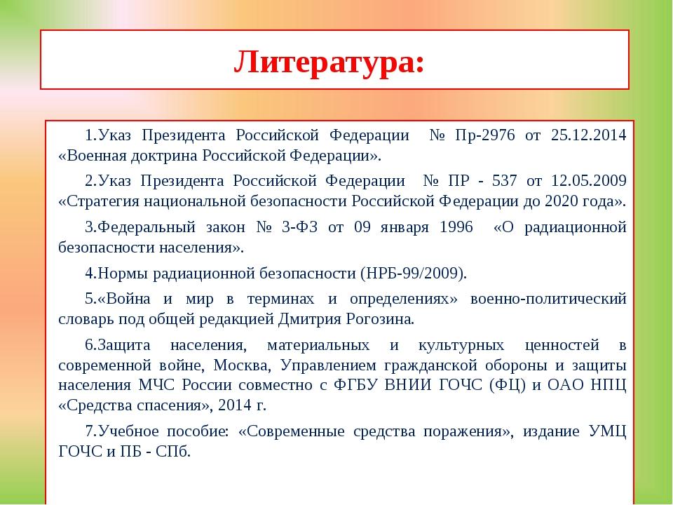 Литература: Указ Президента Российской Федерации № Пр-2976 от 25.12.2014 «Вое...