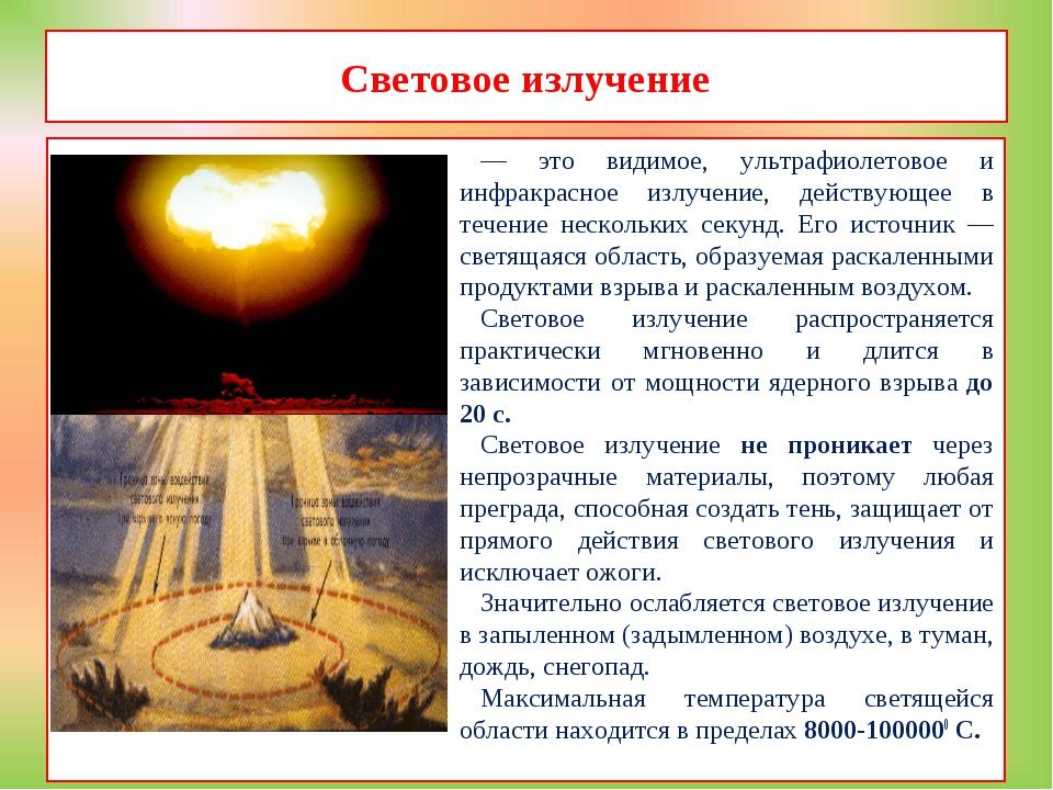 Световое излучение — это видимое, ультрафиолетовое и инфракрасное излучение,...