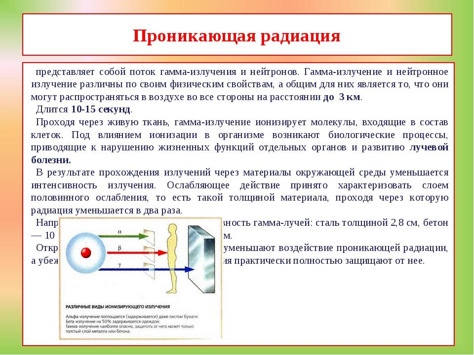 Проникающая радиация представляет собой поток гамма-излучения и нейтронов. Га...
