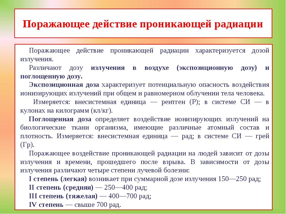 Поражающее действие проникающей радиации Поражающее действие проникающей ради...