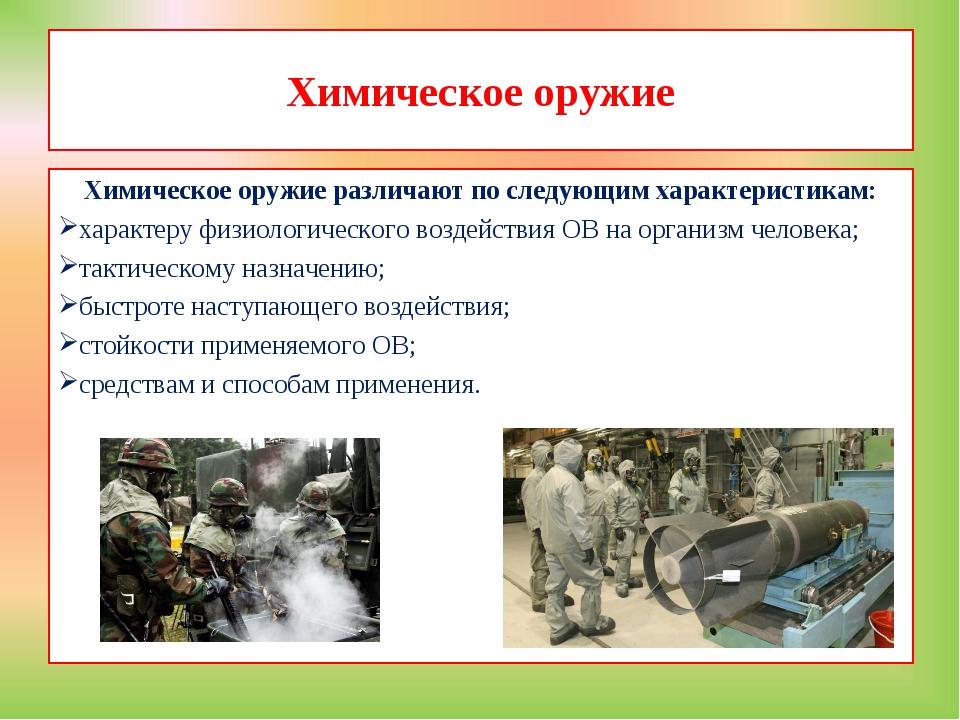 Химическое оружие Химическое оружие различают по следующим характеристикам: х...