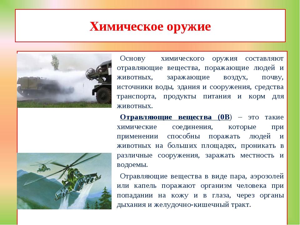 Химическое оружие Основу химического оружия составляют отравляющие вещества,...