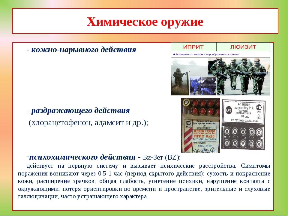 Химическое оружие - кожно-нарывного действия - раздражающего действия (хлорац...