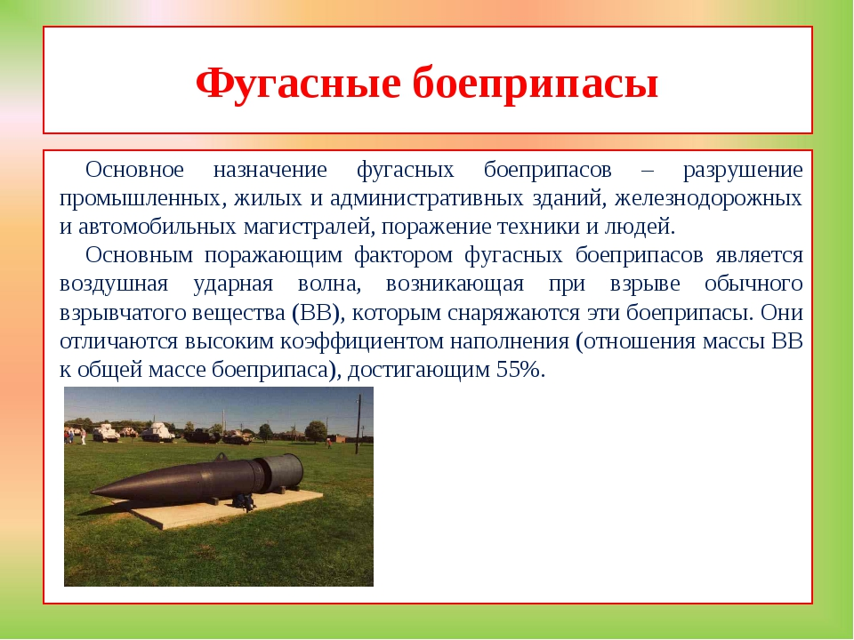 Фугасные боеприпасы Основное назначение фугасных боеприпасов – разрушение про...