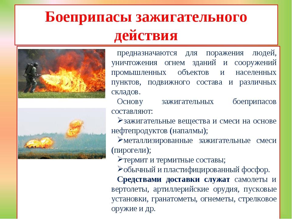 Боеприпасы зажигательного действия предназначаются для поражения людей, уничт...