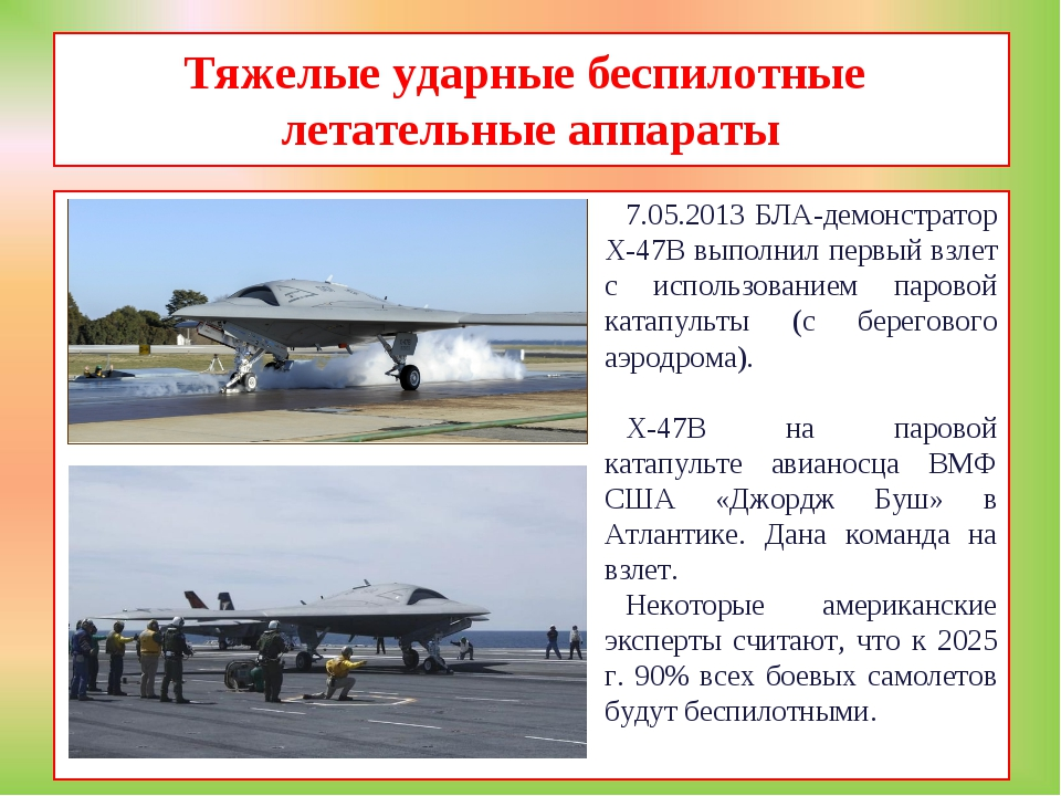Тяжелые ударные беспилотные летательные аппараты 7.05.2013 БЛА-демонстратор Х...