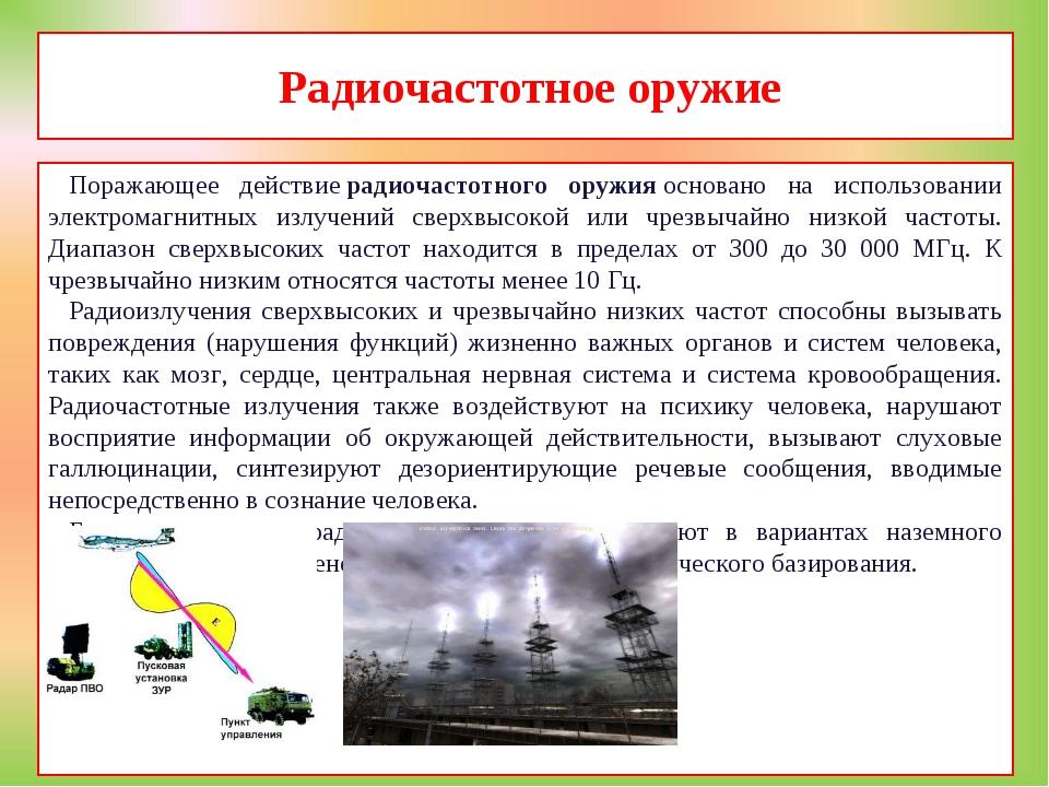 Радиочастотное оружие Поражающее действиерадиочастотного оружияосновано на...