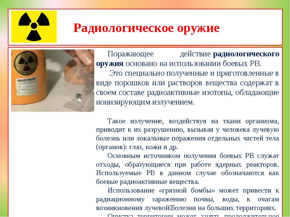 Радиологическое оружие Поражающее действиерадиологического оружияосновано...