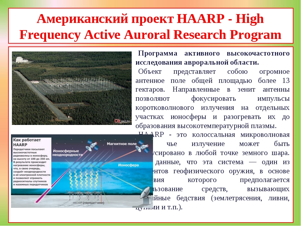 Американский проект HAARP - High Frequency Active Auroral Research Program Пр...