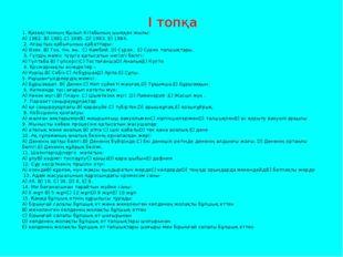 І топқа 1. Қазақстанның Қызыл Кітабының шыққан жылы: A) 1982. B) 1981.C) 1985