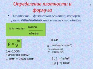 Определение плотности и формула Плотность – физическая величина, которая равн