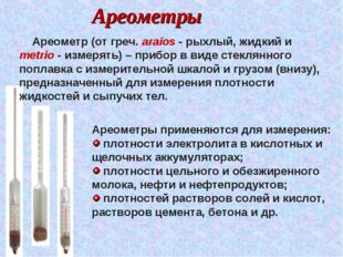 Ареометры применяются для измерения: плотности электролита в кислотных и щело