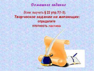 Домашнее задание Всем: выучить § 22 упр.7(1-3). Творческое задание на желающи