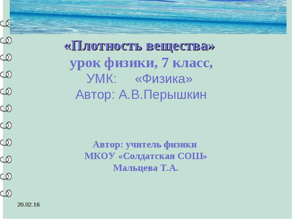 «Плотность вещества» урок физики, 7 класс, УМК: «Физика» Автор: А.В.Перышкин...