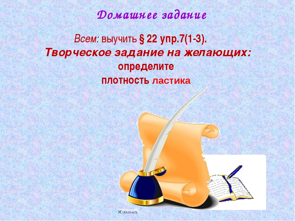 Домашнее задание Всем: выучить § 22 упр.7(1-3). Творческое задание на желающи...