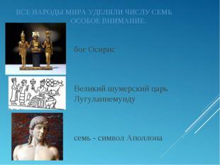 ВСЕ НАРОДЫ МИРА УДЕЛЯЛИ ЧИСЛУ СЕМЬ ОСОБОЕ ВНИМАНИЕ. бог Осирис Великий шумер