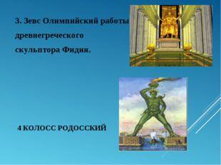 4 КОЛОСС РОДОССКИЙ 3. Зевс Олимпийский работы древнегреческого скульптора Фи