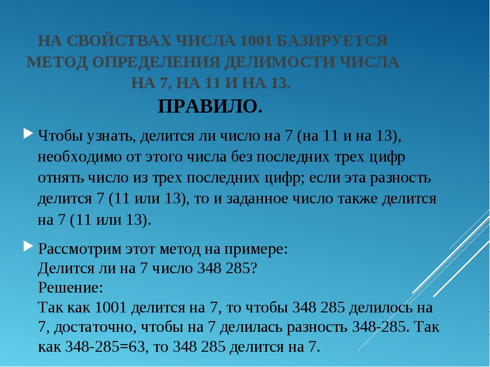 НА СВОЙСТВАХ ЧИСЛА 1001 БАЗИРУЕТСЯ МЕТОД ОПРЕДЕЛЕНИЯ ДЕЛИМОСТИ ЧИСЛА НА 7, НА...