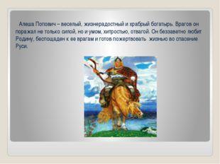 Алеша Попович – веселый, жизнерадостный и храбрый богатырь. Врагов он поража