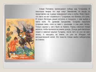Алеше Поповичу приписывают победу над Тугарином. В некоторых мифах его еще з