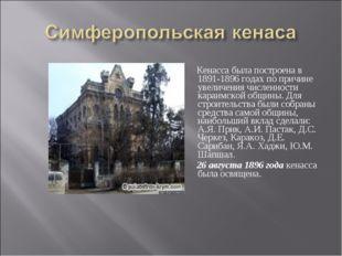 Кенасса была построена в 1891-1896 годах по причине увеличения численности к