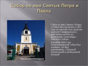 Собор во имя Святых Петра и Павлабыл построен в 1805 году по просьбе и на с