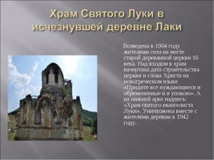 Возведена в 1904 году жителями села на месте старой деревянной церкви 16 век