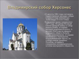 23 августа 1861 года состоялась торжественная закладка собора в присутствии
