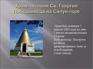 Храм был освящен 7 апреля 1995 годаво имя Святого великомученика Георгия По