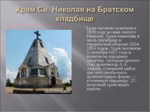Храм-часовню освятили в 1870 году во имя святого Николая .Храм-памятник в че