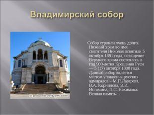 Собор строили очень долго. Нижний храм во имя святителя Николая освятили 5 о