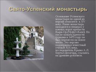Основание Успенского монастыря по одной из версий относится к XV веку. Ранее