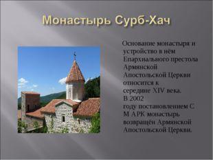 Основание монастыря и устройство в нём Епархиального престола Армянской Апос