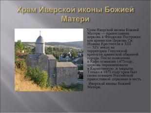 Храм Иверской иконы Божией Матери— православная церковь вФеодосии Построен